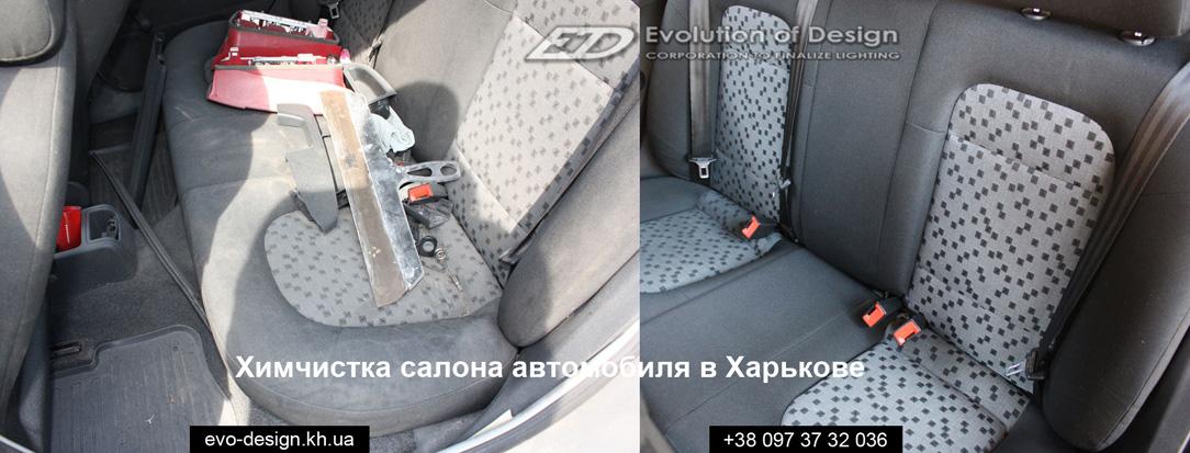 Химчистка салона автомобиля в Харькове. Полная чистка с разбором салона.