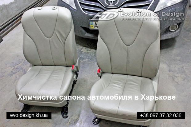 Химчистка салона автомобиля в Харькове