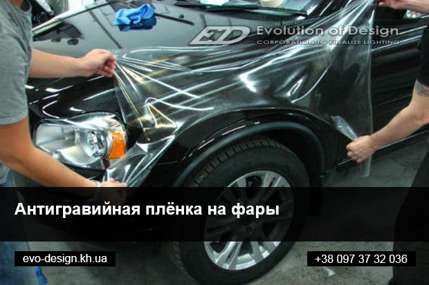 Оклейка антигравийной пленкой авто