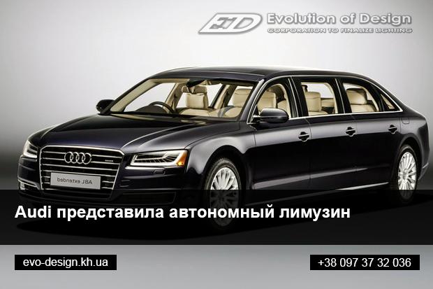Audi представила автономный лимузин