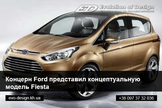 Концерн Ford представили концептуальную модель Fiesta на автосалоне «София»