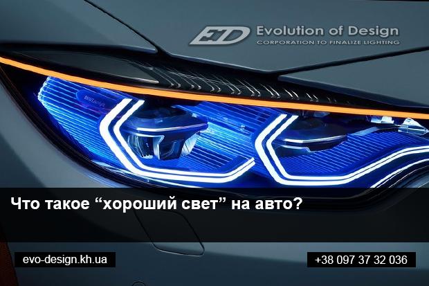 Хороший свет на авто какой он?
