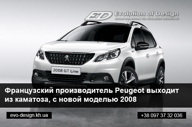 Французский производитель поразил своим виденьем времени и представил новую модель Peugeot 2008, с впечатляющим решением для напряженного дня и с элементами стиля жизни.
