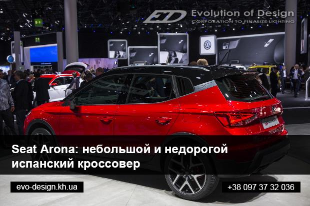 После выхода в свет компактного кроссовера Ateca пришло время выпуска модели Seat Arona. Но это не последний шаг испанского производителя в экспансии на рынок SUV. Недалек тот час, когда компания возьмется за выпуск большого вседорожника.  Руководство концерна Volkswagen приняло решение основательно освежить сегмент B, к которому относятся небольшие по размеру кроссоверы. Seat, входящий в состав мирового гиганта с немецкими корнями, оказался брендом, настойчиво осваивающим класс городских вседорожников. В активе испанцев новая Ibiza, тогда как выпуск Volkswagen Polo пришлось подождать.    Seat Arona – видоизмененная Ibiza Seat Arona принадлежит к бешено популярному у европейских автолюбителей сегменту компактных городских кроссоверов. В этом классе в Старом Свете безраздельно властвует Renault Captur, которому на пятки наступает Peugeot 2008. Значительную популярность имеет и Opel Mokka X. В мировом масштабе нет конкурентов у Honda HR-V, неплохие позиции также у Fiat 500X, Jeep Renegade и Nissan Juke. Недавно в игру включились корейцы, выпустив Kia Stonic и Hyundai Kona. Продукт испанского автопрома ожидает очень серьезная конкуренция. Но у Seat есть свои козыри. Seat Arona базируется на той же современной платформе MQB A0, что и новая Ibiza. Но Арона больше на 79 мм, ее длина – 4140 мм. Высота тоже больше, но уже на 99 мм. Представители разработчиков заявляют, что оригинальная линия крыши позволит пассажирам заднего дивана чувствовать себя более вольготно и комфортно. Испанцы особенно выделяют практичность кроссовера. Емкость багажника у него 400 л, что на 40 л больше, чем у Ibiza. Как и положено для сегмента B, Seat Arona представит своим покупателям богатые возможности для персонализации. Одних только вариантов цвета кузова наберется 68. Салон также можно оформить по собственному усмотрению.  В силовом отсеке без неожиданностей Те, кто следит за ситуацией в концерне Volkswagen, могут безошибочно угадать, какие двигатели установлены под капотом Seat Arona. Там мож