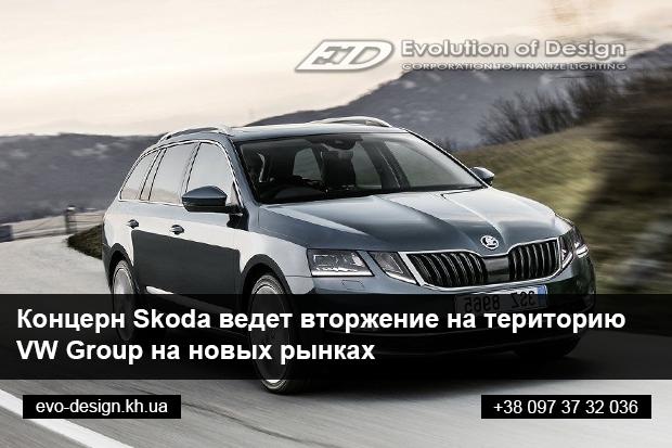 Концерн Skoda ведет вторжение на территорию VW Group на новых рынках