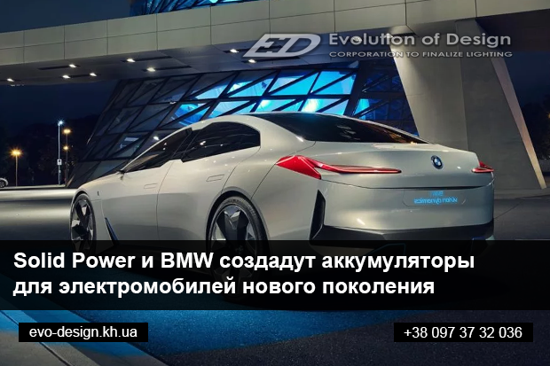 Компания BMW с Solid Power