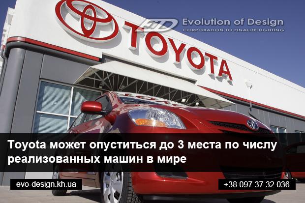 Toyota может опуститься до 3 места по числу реализованных машин в мире