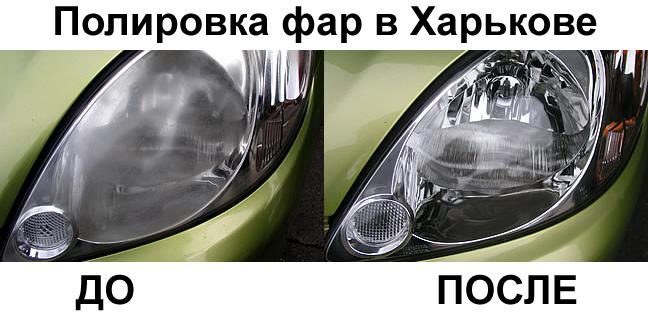 Полировка фар цена в Харькове
