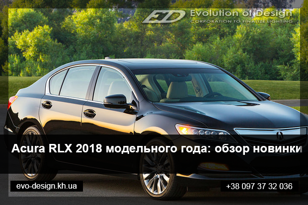 Acura RLX 2018 модельного года: обзор новинки