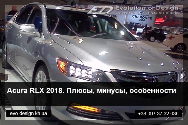 RLX Sport Hybrid
